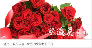 玫瑰花专区